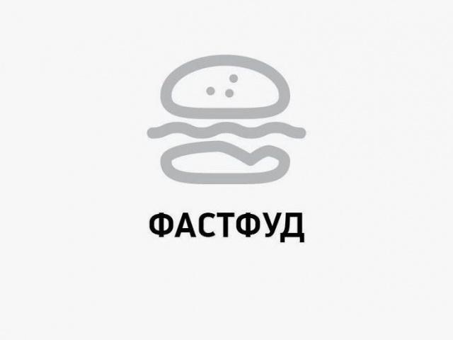 ФАСТФУД