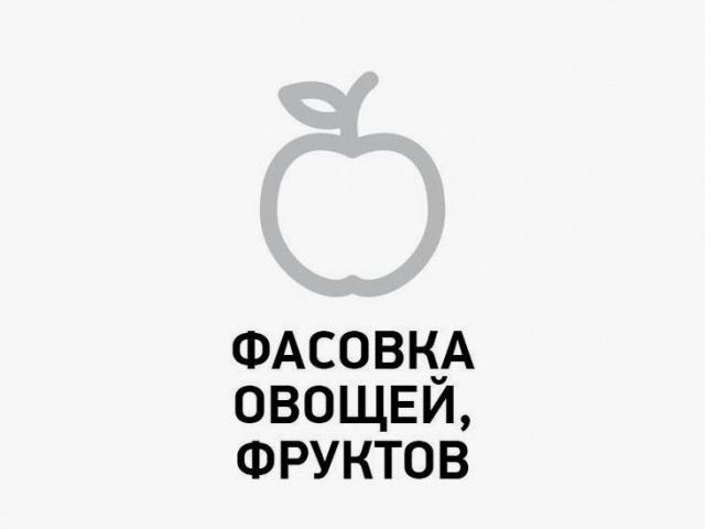 ФАСОВКА ОВОЩЕЙ И ФРУКТОВ