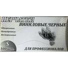 Перчатки виниловые д/профессионалов чёрные L (100шт/1000)